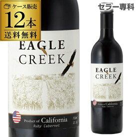 送料無料 イーグル クリーク ルビー カベルネ 750ml 長Sケース (12本入) 赤ワイン