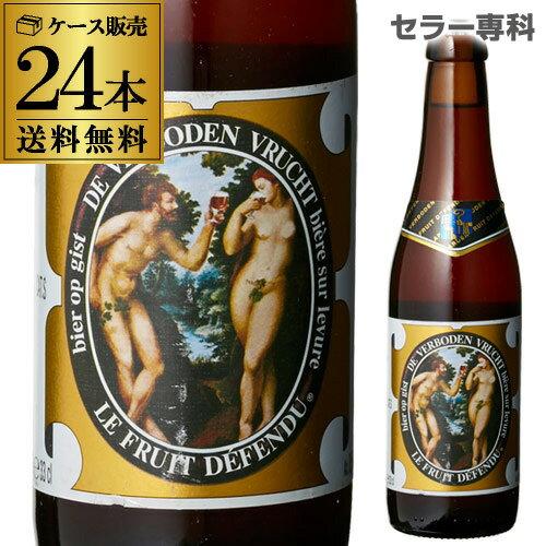 【ママ割5倍】ヒューガルデン 禁断の果実 アダムとイヴ330ml 瓶×24本【ケース(24本入)】【送料無料】[ベルギー][輸入ビール][海外ビール]