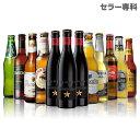 贈り物に海外旅行気分を♪世界のビールを飲み比べ♪人気の海外ビール12本セット【第50弾】【送料無料】[ビールセット][瓶][詰め合わせ][飲み比べ][輸入][人...