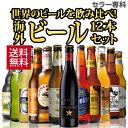 贈り物に海外旅行気分を♪世界のビールを飲み比べ♪人気の海外ビール12本セット【第47弾】【送料無料】[ビールセット][瓶][詰め合わせ][飲み比べ][輸入][歳...