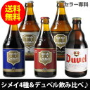 シメイビール&デュベル 豪華飲み比べセット330ml 瓶×計5本輸入ビール 海外ビール ベルギー トラピスト 詰め合わせ 長S
