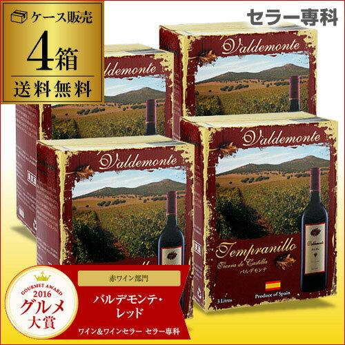 《箱ワイン》バルデモンテ・レッド 3L×4箱【ケース(4箱入)】【送料無料】[ボックスワイン][BOX][BIB][バッグインボックス][GL]