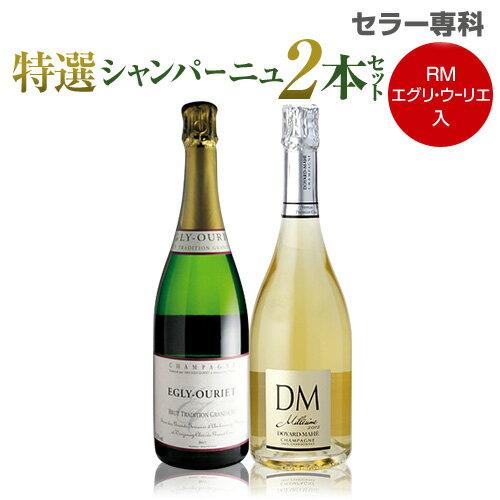 【当店限定 誰でも3倍】【送料無料】エグリウーリエ入特選シャンパン2本セット