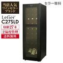 ワインセラー ルフィエール『C27SLD』コンプレッサー式27本 カラー:ブラック家庭用 1年保証 送料無料おすすめ 超薄型…