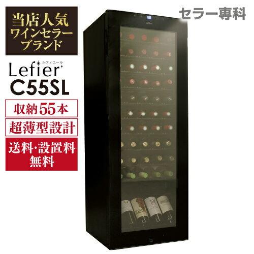 ワインセラー ルフィエール『C55SL』55本 本体カラー:ブラック家庭用【送料無料】【設置料無料】【セラー】【おすすめ】【コンプレッサー式】【業務用】【薄型】【スリム】