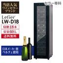ワインセラー ルフィエール『LW-D18』18本 本体カラー:ブラック 送料無料 1年保証 日本メーカー製ペルチェ使用 家庭…