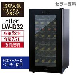 ワインセラー ルフィエール『LW-D32』32本 本体カラー:ブラックワインセラー 送料無料 1年保証 日本メーカー製ペルチェ使用 家庭用 業務用 小型 新生活 おしゃれワインクーラー P/B