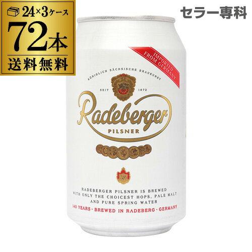 【ママ割5倍】ラーデベルガー ピルスナー 缶330ml 缶×72本【3ケース】【送料無料】[ドイツ][輸入ビール][海外ビール][Radeberger][長S]