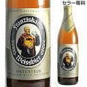 フランチスカーナーヘフェ ヴァイスビア ゴールド500ml 瓶単品販売 輸入ビール 海外ビール ドイツ ビール ヴァイツェ…