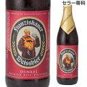 フランチスカーナーヘフェ ヴァイスビア ドゥンケル500ml 瓶単品販売 輸入ビール 海外ビール ドイツ ビール ヴァイツ…