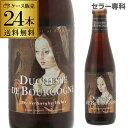 【マラソン中 最大777円クーポン】ドゥシャス・デ・ブルゴーニュ 250ml瓶×24本【ケース(24本入)】【送料無料】[ヴェルハーゲ醸造所][ベルギー][輸入ビール][海外ビール][長S]