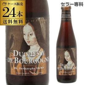 送料無料 ドゥシャス デ ブルゴーニュ 250ml瓶×24本ケース(24本入) ヴェルハーゲ醸造所 ベルギー 輸入ビール 海外ビール 長S