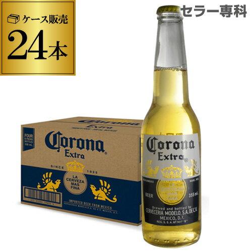 【マラソン中 777円クーポン】コロナ エキストラ 355ml瓶×24本1ケース(24本)メキシコ ビール エクストラ 輸入ビール 海外ビール 長S