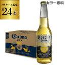 コロナ エキストラ 355ml瓶×24本モルソン・クアーズ1ケース(24本)メキシコ ビール エクストラ 輸入ビール 海外ビール 長S
