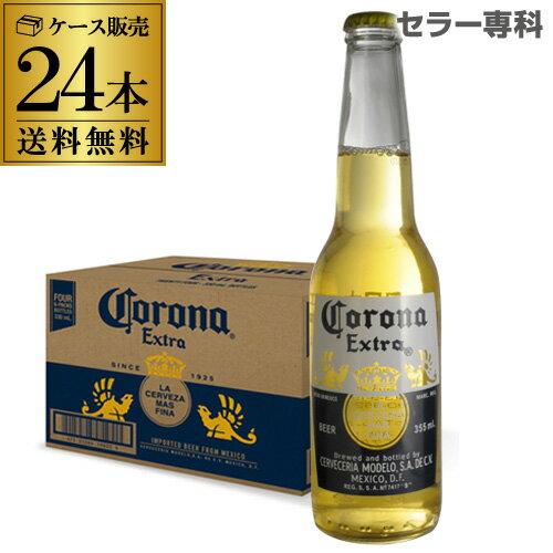 【ママ割5倍】送料無料 コロナ エキストラ 355ml瓶×24本1ケース(24本)メキシコ ビール エクストラ 輸入ビール 海外ビール 長S