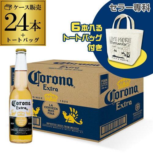 【オリジナル トートバッグ(1枚)付】コロナ エキストラ 355ml瓶×24本モルソン・クアーズ1ケース(24本)メキシコ ビール エクストラ 輸入ビール 海外ビール 長S