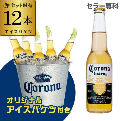 【マラソン中 誰でも3倍】【オリジナル アイスバケツ(1個)付】コロナ エキストラ 355ml瓶×12本メキシコ ビール エクストラ 輸入ビール 海外ビール 長S