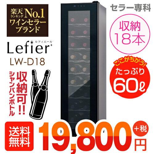 ワインセラー ルフィエール『LW-D18』収納 18本 本体カラー:ブラック【送料無料】1年保証 セラー【家庭用】【業務用】【大容量】【60L】【シャンパンボトル】【ワインクーラー】