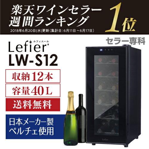 ワインセラー ルフィエール『LW-S12』12本 本体カラー:ブラック1年保証 日本メーカー製ペルチェ使用 セラー 送料無料 業務用 家庭用 ワインクーラー 大容量 40L シャンパンボトル ひとり暮らし 小型 新生活 おしゃれ コンパクト 軽量 P/B