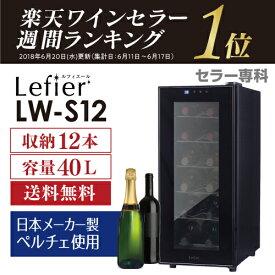 ワインセラー ルフィエール『LW-S12』12本 ブラック 1年保証 日本メーカー製ペルチェ使用 セラー 送料無料 業務用 家庭用 ワインクーラー 大容量 40L シャンパンボトル ひとり暮らし 小型 新生活 おしゃれ コンパクト 軽量 母の日 父の日 P/B