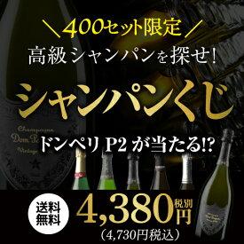 """【送料無料】高級シャンパンを探せ!第21弾!! トゥルベ!トレゾール!""""ドンペリP2が当たるかも!? シャンパーニュくじ!【先着400本限り】[シャンパン福袋][ドンペリ][ヴーヴクリコ][モエ シャンドン]"""