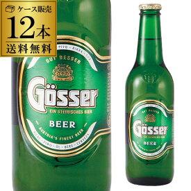 【マラソン中 最大777円クーポン】オーストリアビール ゲッサー330ml 瓶×12本 送料無料輸入ビール 海外ビール オーストリア 長S