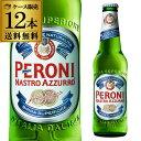 ペローニ ナストロアズーロ イタリア 330ml×12本[送料無料][輸入ビール][海外ビール][ビール][長S]