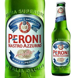 【最大1,500円OFFクーポン】ペローニ ナストロアズーロ イタリア 330ml ビール 【単品販売】 [輸入ビール][海外ビール][ビール][長S]