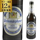 ヴァイエンS・ヘフヴァイス330ml 瓶【ケース(12本入)】[クラフトビール][ステファン][ドイツ][ホワイトビール]