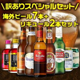 訳あり 在庫処分 アウトレット 海外ビール飲み比べ7本+リキュール2本 送料無料 長S