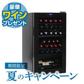 ワイン特典 送料無料 ワインセラー ルフィエール『C32SLD』コンプレッサー式 2温度帯 32本 ブラック 家庭用 セラー 1年保証 業務用 薄型 スリム P/B