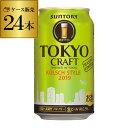 1本当たり201円(税別) サントリー 東京クラフト ケルシュスタイル 350ml×24缶 1ケース(24本)【ご注文は2ケースまで1個口配送可能です!】ビール 国産 クラフトビール 缶ビール クラフトセレクト
