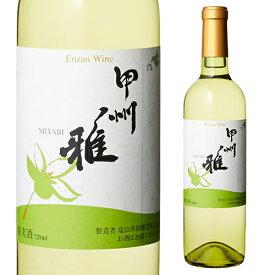 甲州 雅 (みやび) 720ml [白ワイン][日本ワイン][国産ワイン][山梨][甲州ワイン][塩山洋酒醸造][塩山ワイン]お中元 敬老 御中元 御中元ギフト 中元 中元ギフト