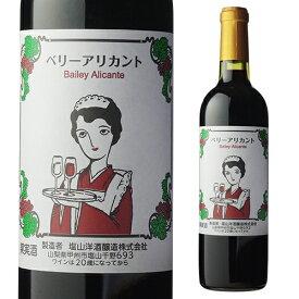 ベリーアリカント 720ml [赤ワイン][日本ワイン][国産ワイン][山梨][塩山洋酒醸造]