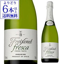 【よりどり6本以上送料無料】フレシネ フレスカ フレッシュテイスト 750ml スパークリングワイン 辛口 スペイン 長S YFNF