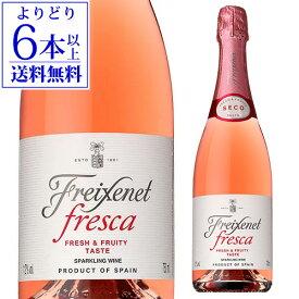 【よりどり6本以上送料無料】フレシネ フレスカ ロゼ 750ml スパークリングワイン 辛口 スペイン 長S YFNFR