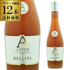 1本あたり792円(税別)!アストール ベリーニ フリザンテ 750ml×12本入 ドイツ スパークリングワイン やや甘口 桃 ピーチ 長S