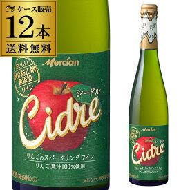 送料無料 スパークリングワイン キリン おいしい酸化防止剤無添加ワイン シードル 500ml 12本入ケース 甘口 微発泡 アップルワイン 日本 長S