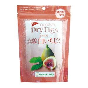 トルコ産 大粒 白いちじく ドライフルーツ イチジク 食品添加物 砂糖 不使用 トルコ 長S