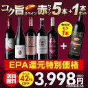 送料無料 金賞、パーカー90点 高評価ワインてんこ盛り!超コスパ!スペイン赤ワイン5本+1本セット(合計6本) セット 10…