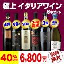 送料無料 イタリアNo.1赤入り!高評価づくし!極上イタリアワイン6本セット 4弾 イタリアワイン 辛口 赤ワインセット 白泡 スパークリングワイン ビオ 長S