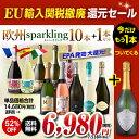 1本当り635円(税別)送料無料 欧州スパークリング10本+1本セット (合計11本) 特選 スパークリングワイン10本+1本セット…