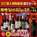 1本当り635円(税別) 送料無料 欧州赤ワイン10本+1本セット (合計11本)特選 赤ワイン 10本+1本セット (合計11本) 1弾 …