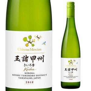 シャトーメルシャン 玉諸甲州きいろ香 750ml 白ワイン 辛口 国産ワイン 日本ワイン 甲州ワイン ギフト 山梨県 長S
