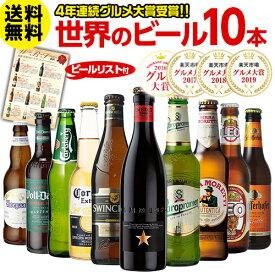 お中元 ビールセット ビールギフト 送料無料 世界のビール飲み比べ 10本セット【78弾】瓶 詰め合わせ 輸入 海外ビールプレゼント 地ビール 贈り物 贈答用 御中元 長S