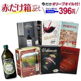 送料無料 《箱ワイン》6種類の赤箱ワインセット99弾 おまけで『EXヴァージン・オリーブオイル(1L)』1本付き!赤ワイン セット 赤 ボックスワイン 箱ワイン BOX BIB 長S 赤ワインセット お中元 お歳暮 御中元 中元ギフト