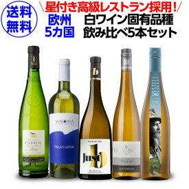 フィラディス直輸入 星付き 高級レストラン採用欧州5ヵ国白ワイン固有品種飲み比べ5本セット ワインセット 白ワイン 長S