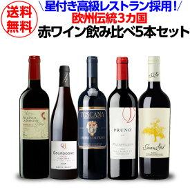 フィラディス直輸入 星付き 高級レストラン採用欧州伝統3ヵ国赤ワイン飲み比べ5本セットワインセット 赤ワイン 長S