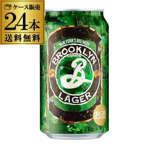 ブックリン ラガー 缶 350ml 24本 1ケース キリンビール 送料無料 長S