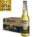 送料無料 コロナ エキストラ 355ml瓶×48本 2ケース(48本) メキシコ ビール エクストラ 輸入ビール 海外ビール コロナ…